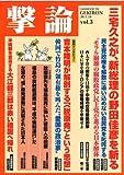 撃論 vol.3 (OAK MOOK 398)