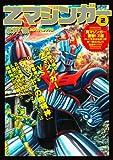 Zマジンガー 2 (キングシリーズ 漫画スーパーワイド)
