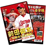 カープ球団史上初! ! 前田健太 三冠獲得記念DVD