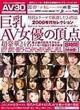 巨乳AV女優の頂点 最上級の巨乳モデルがメーカーを越えて夢の共演 2000年代セレクション オールアダルトジャパン [DVD]