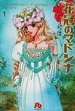 花冠のマドンナ (1) (小学館文庫)