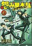 怨み屋本舗REBOOT 10―怨み屋シリーズ 36 (ヤングジャンプコミックス)