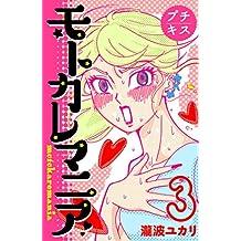モトカレマニア プチキス(3) (Kissコミックス)