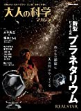 新型ピンホール式プラネタリウム (大人の科学マガジンシリーズ)