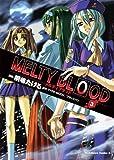 MELTY BLOOD(3) (角川コミックス・エース)