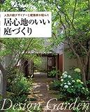 人気の庭デザイナーと建築家が組んだ居心地のいい庭づくり (主婦と生活生活シリーズ)