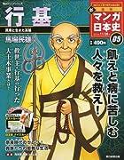 新マンガ日本史 5号