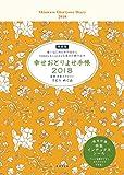 特装版 幸せおとりよせ手帳2018 ([物販商品・グッズ]) 画像