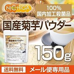 国産菊芋パウダー 150g 国内加工殺菌品 [01] NICHIGA(ニチガ) きくいも 粉末 キクイモ イヌリン含有