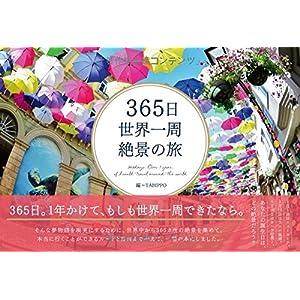 365日世界一周 絶景の旅
