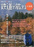 鉄道で旅する北海道 2009.秋号 [雑誌]