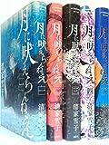 月に吠えらんねえ コミック 1-5巻セット (アフタヌーンKC)