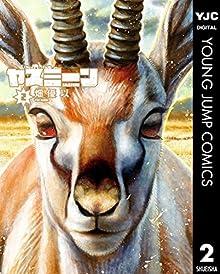 ヤスミーン 2 (ヤングジャンプコミックスDIGITAL)