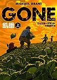 GONE ゴーン Ⅱ 飢餓 上 (ハーパーBOOKS)