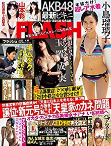 FLASH 2017-01-31号