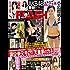 週刊FLASH(フラッシュ) 2017年1月31日号(1408号) [雑誌]