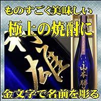 幻の焼酎720mlに名前を彫ります。オーダーメイド名入れ彫刻ボトル
