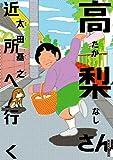 高梨さん 近所へ行く (IKKI COMIX)