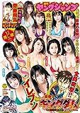 ヤングジャンプ 2019 No.6&7合併号 (未分類)