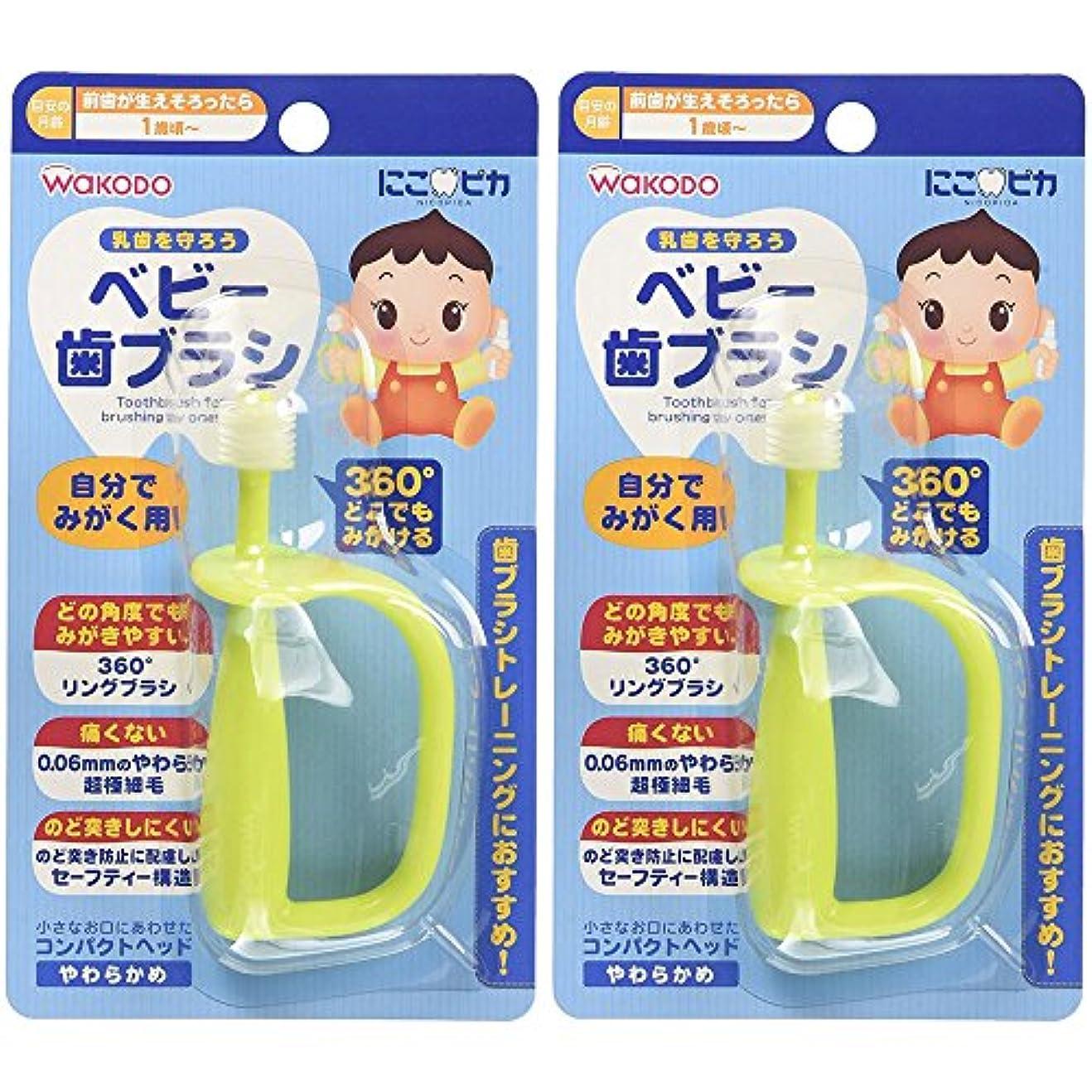 その間によってウール【まとめ買い】和光堂 にこピカ ベビー歯ブラシ 自分でみがく用【×2個】