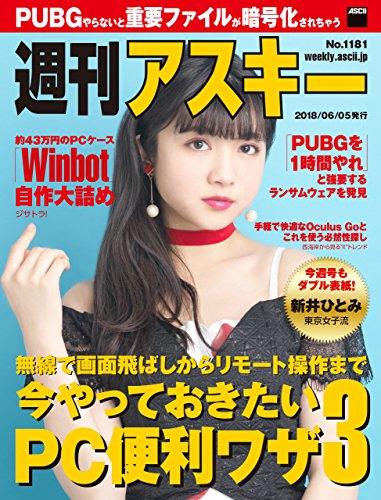 週刊アスキーNo.1181(2018年6月5日発行) [雑誌...