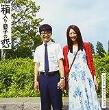 箱入り息子の恋 オリジナル・サウンドトラック