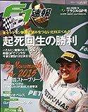 F1 (エフワン) 速報 2014年 11/27号 [雑誌]
