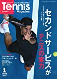 テニスマガジン 2020年 01 月号 特集:セカンドサービスがテニスの実力 (テニスマガジン別冊新春号)