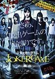 ジョーカーゲーム~脱出~ 限定プレミアム・セット[DVD]