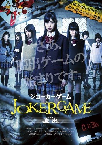 ジョーカーゲーム ~脱出~ 【DVD】の詳細を見る