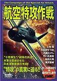 航空特攻作戦 (歴史群像コミックス)