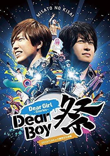 Dear Girl~Stories~Dear Boy祭の詳細を見る