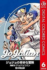 ジョジョの奇妙な冒険 第8部 カラー版 6 (ジャンプコミックスDIGITAL)