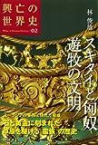スキタイと匈奴 遊牧の文明 (興亡の世界史)