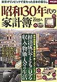 昭和30年代の家計簿 (別冊宝島 2492)