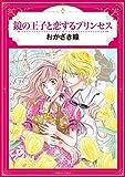 鏡の王子と恋するプリンセス (ハーモニィコミックス)