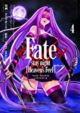 Fate/stay night [Heaven's Feel] (4) (角川コミックス・エース)