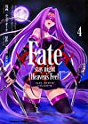 Fate/stay night [Heaven's Feel] 第4巻