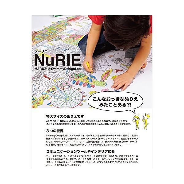 マルアイ 塗り絵 NuRIE SEKAI CH...の紹介画像5