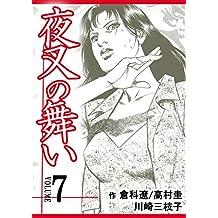 夜叉の舞い【分冊版】 7巻 (倉科遼COMIC)