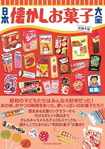 日本懐かしお菓子大全 (タツミムック)
