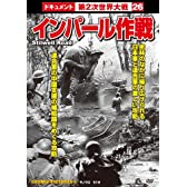 DVD>インパール作戦 [ドキュメント第二次世界大戦 26] (<DVD>)