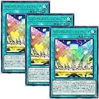 【 3枚セット 】遊戯王 日本語版 FLOD-JP054 トリックスター・ライトアリーナ (レア)