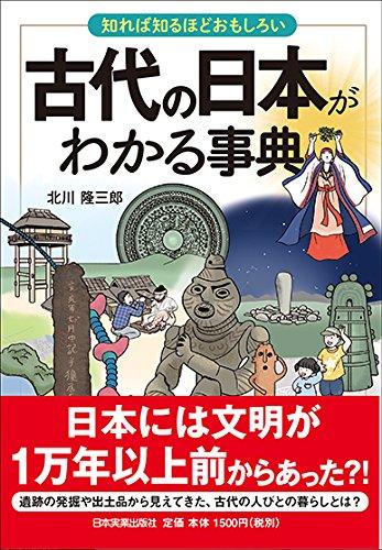 古代の日本がわかる事典
