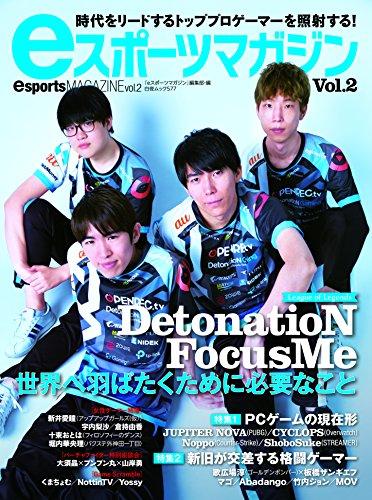 eスポーツマガジン Vol.2 (白夜ムック577)