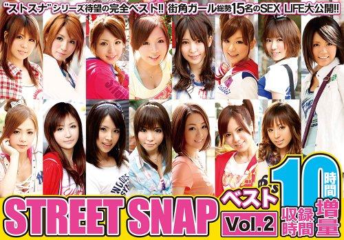 STREETSNAP BEST vol.2 [DVD]
