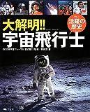 大解明!!宇宙飛行士〈VOL.1〉活躍の歴史