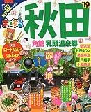 まっぷる 秋田 角館・乳頭温泉郷'19 (マップルマガジン 東北 6)