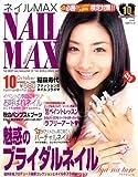 NAIL MAX (ネイル マックス) 2008年 10月号 [雑誌] 画像