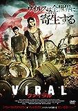 ヴァイラル [DVD]
